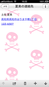 【SkullsNote 通常スカル画面】