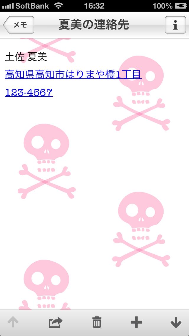 http://studio-phiz.com/apps/up/skulls_4inch_1_ja.png